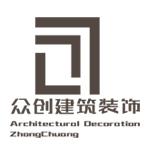 北京眾創建筑裝飾工程有限公司