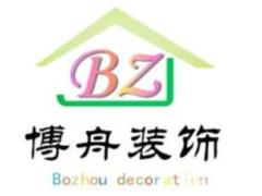 台州博舟装饰设计工程有限公司