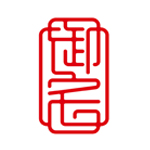 山東御宅裝飾工程有限公司