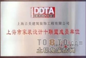 淮南乐巢装饰工程有限公司资质证明