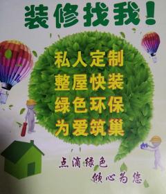 北京办公室装修、新房,二手房装修、旧房改造、打隔断吊顶