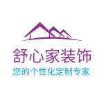 南陽舒心家裝飾工程有限公司