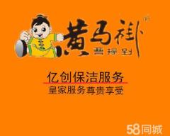 惠凈居家政服務部