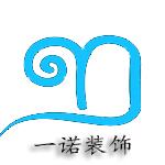 驻马店市壹诺装饰工程有限公司
