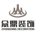 浙江眾鼎建筑裝飾有限公司