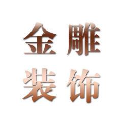 蚌埠金雕裝飾工程有限公司