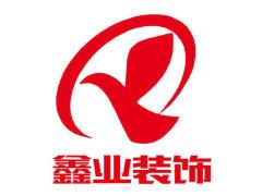 桂林鑫業裝飾設計工程有限公司