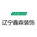 本溪市明山區鑫森裝飾設計中心
