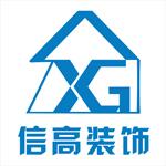 宜昌信高装饰工程设计有限公司