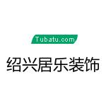 上海居樂建筑裝潢有限公司紹興柯橋分公司