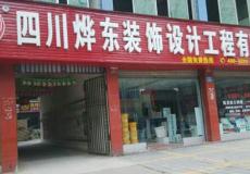 四川燁東裝飾設計工程有限公司