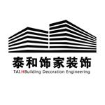 山西泰和饰家建筑装饰工程有限公司