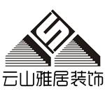 昆山云山雅居裝飾設計有限公司