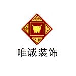 河南唯誠裝飾工程有限公司信陽分公司