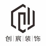 中山市創宸裝飾設計工程有限公司