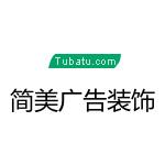 江華瑤族自治縣簡美廣告裝飾有限公司