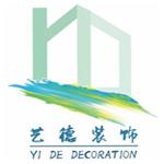 安徽藝德裝飾工程有限責任公司