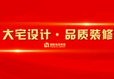 北京鴻樓裝飾工程有限公司