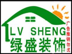 青海綠盛裝飾工程有限公司