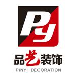 涿州市品藝裝飾工程有限公司