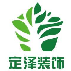 蕪湖定澤建筑裝飾有限公司