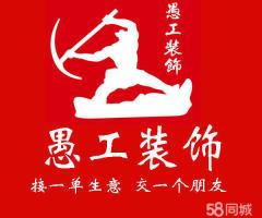 义乌市愚工装饰有限公司