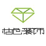 莆田市柚色装饰设计工程有限公司