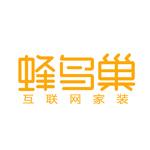 宁波蜂鸟巢建筑装饰工程有限公司宜昌分公司