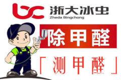 黑龍江省冰蟲環保科技有限公司