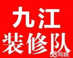 九江装修队