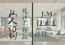 河南简墨装饰设计有限公司