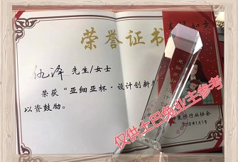 上海伊零装饰设计工程有限公司资质证明
