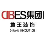 广西地王装饰设计工程有限公司柳州分公司