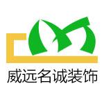 威远县名诚装饰设计有限责任公司