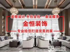 江西金恒装饰设计有限公司
