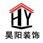蚌埠昊陽建筑裝飾工程有限公司