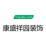 貴州康盛祥園裝飾工程有限公司