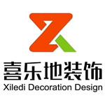 長沙喜樂地裝飾設計工程有限公司