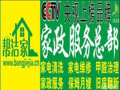 寧夏幫潔家家政服務有限公司