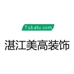湛江市高美裝飾工程有限公司