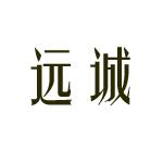 沭陽縣遠誠裝飾工程有限公司