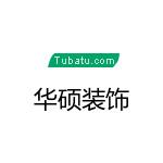 江苏华硕装饰工程有限公司