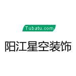 陽江市星空裝飾設計有限公司