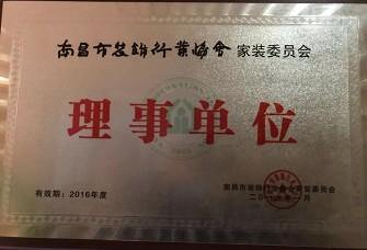 南昌龙茂装饰设计有限公司资质证明