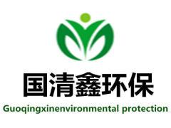 山东国清鑫环保科技有限公司