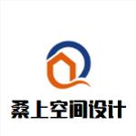 义乌市桑上建筑装饰工程有限公司