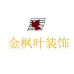 襄陽金楓葉裝飾設計工程有限公司