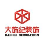 四川大飾紀裝飾工程有限公司