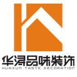 廣東華潯品味裝飾集團湖南有限公司湘潭分公司