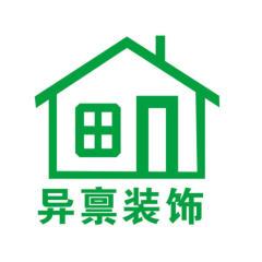 武漢異稟裝飾工程有限公司